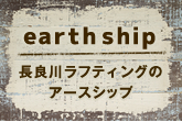 earth ship