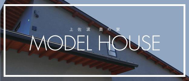 daimasa model house〔上佐波 奥の家〕