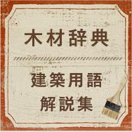 木材辞典 建築用品解説集