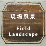 現場風景 Field Landscape