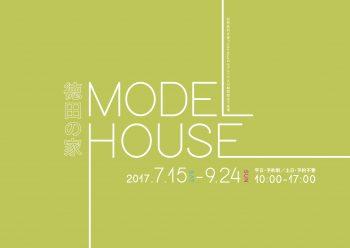 徳田の家(表)