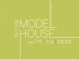 徳田の家(表)2017.07_R