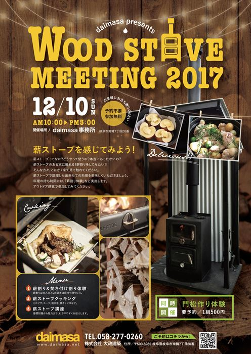woodstovemeeting2017jpg_R