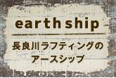 earth ship