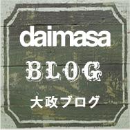 daimasa BLOG 大政ブログ