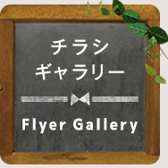 チラシギャラリー Flyer Gallery