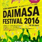festival2016a4_new