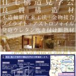 kouzou_a4_02