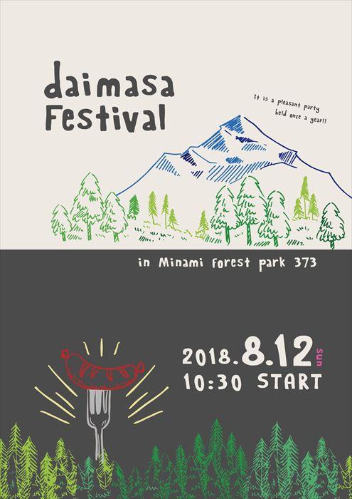 daimasa festival 2018!