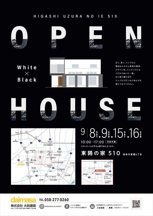 OPEN HOUSE! 『東鶉の家 510』