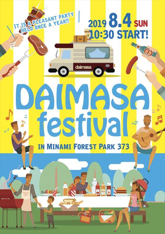 ダイマサフェスティバル2019_R