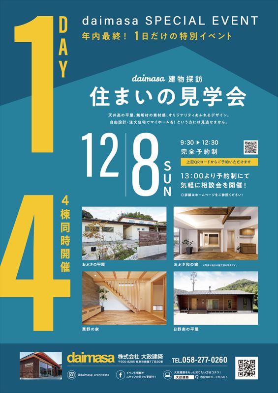 4棟住まいの見学会  12/8(sun)※年内最終イベント!