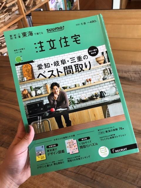 東海で建てる SUUMO 注文住宅 2020冬春号 掲載
