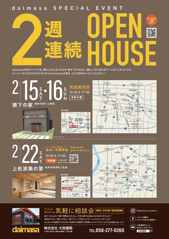 2月は2棟!2週連続!OPEN HOUSE!