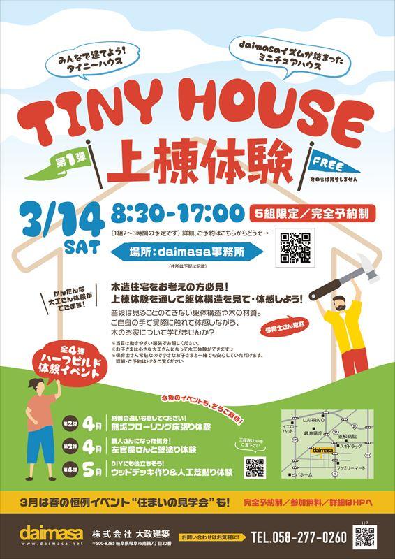 3/14(sat) TINY HOUSE 上棟体験イベント!