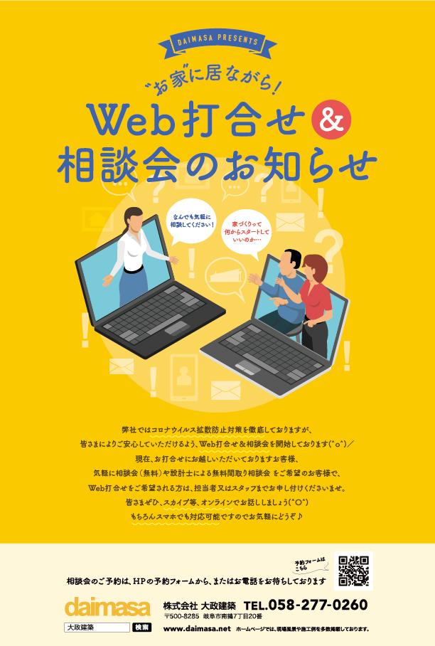 お家に居ながら!Web打合せ&相談会 ✨1組様ずつのご案内✨
