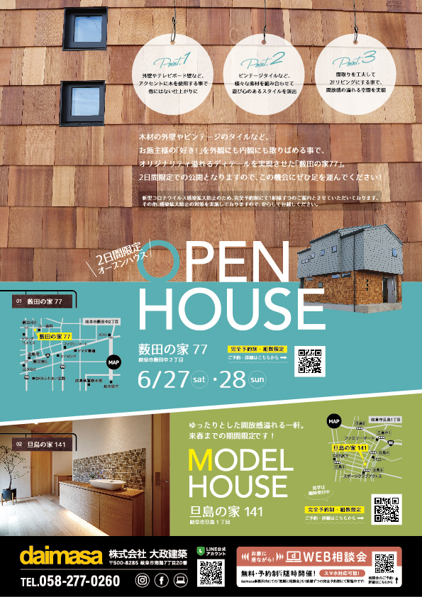 OPEN HOUSE 【薮田の家77】 ✨1組様ずつのご案内✨