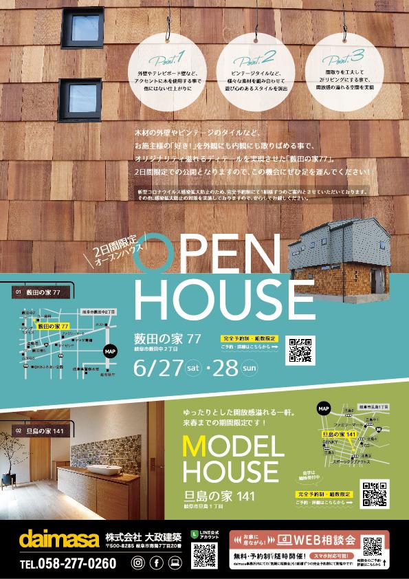 6月OPEN HOUSE 【薮田の家77】 ✨1組様ずつのご案内✨(ご予約受付終了いたしました)