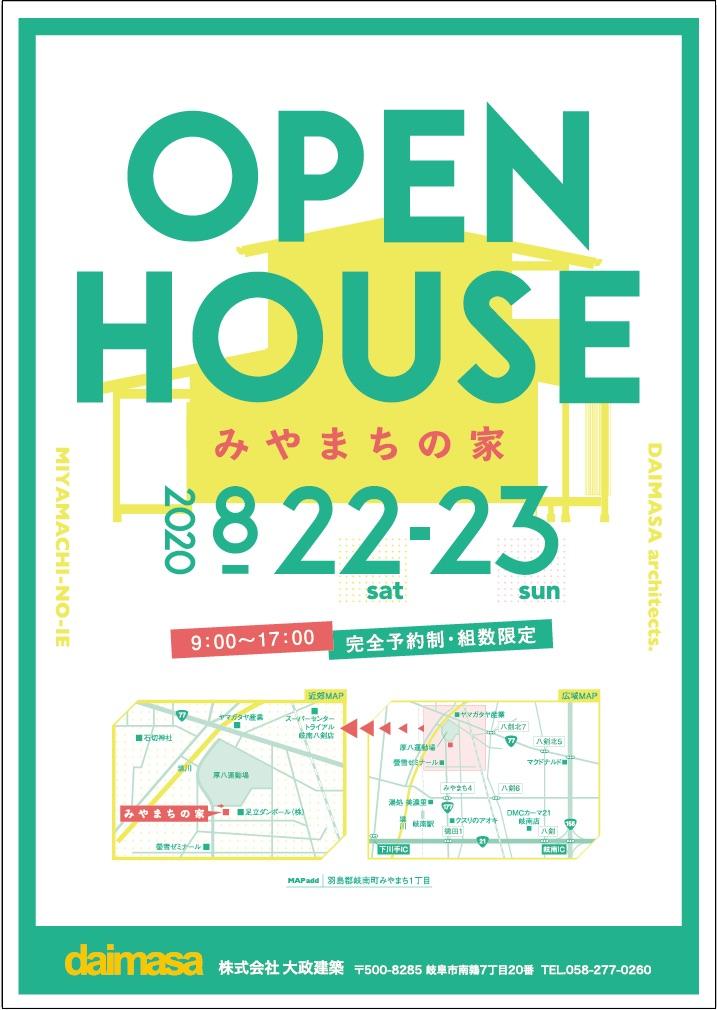 8月OPEN HOUSE 【みやまちの家】 ✨1組様ずつのご案内✨