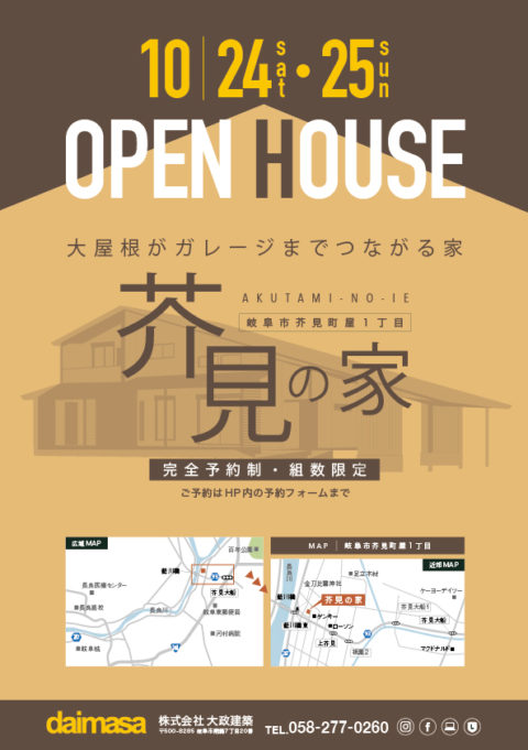 10/24.25 OPEN HOUSE【芥見の家】  ✨1組様ずつのご案内✨