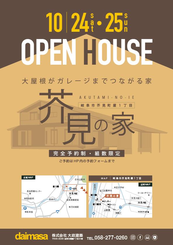 10/24.25 OPEN HOUSE【芥見の家】  ✨1組様ずつのご案内✨ 受付終了しました