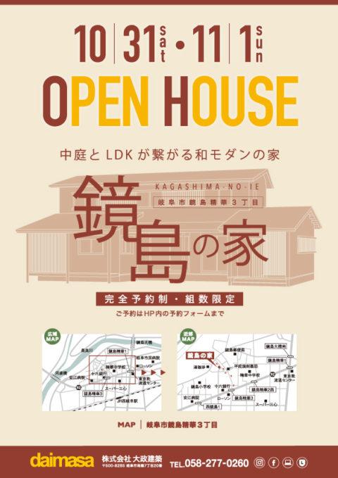 10/31・11/1 OPEN HOUSE【鏡島の家】  ✨1組様ずつのご案内✨