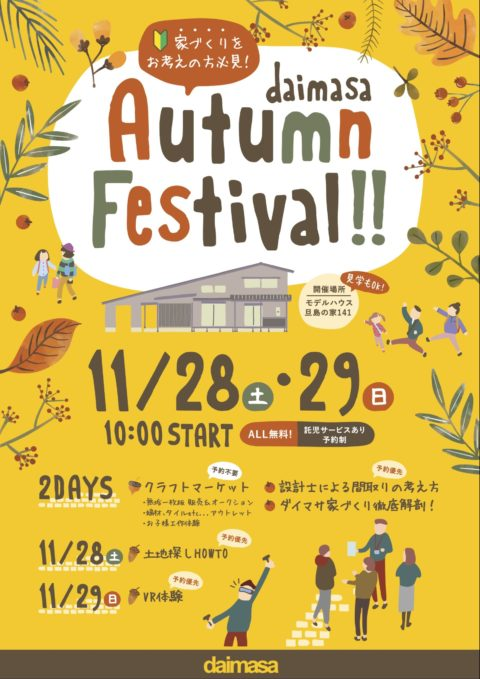 11/28.29 Autumn Festival!