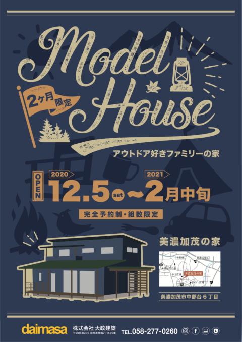 12/5~2月中旬 期間限定モデルハウス 『美濃加茂の家』