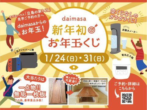 2021/1/24.31 新年初!daimasaからのお年玉! ~ガラガラくじ開催~