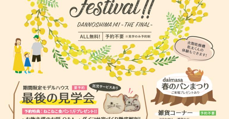 daimasa spring festival🌸—DANNOSHIMA141 THE FINAL– 2days! 3/20(sat)-3/21(sun)