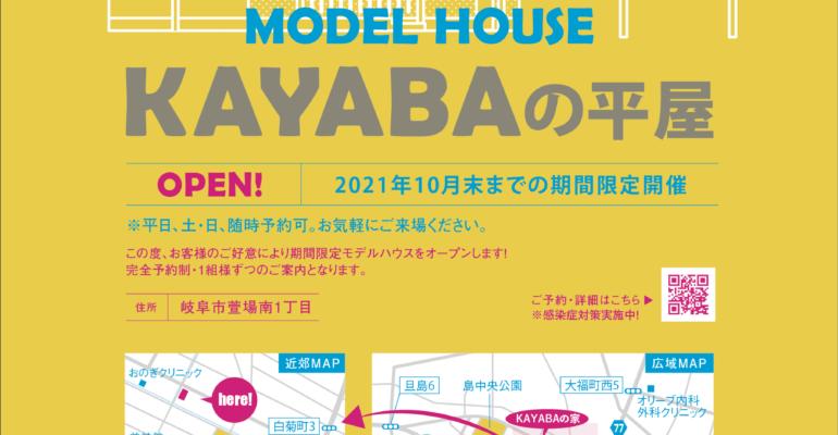 MODEL HOUSE【KAYABAの平屋】公開中✨