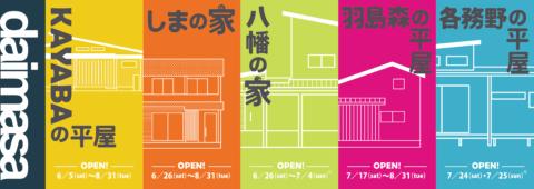【5棟連続OPEN HOUSE】waku wakuスタンプラリーを同時開催