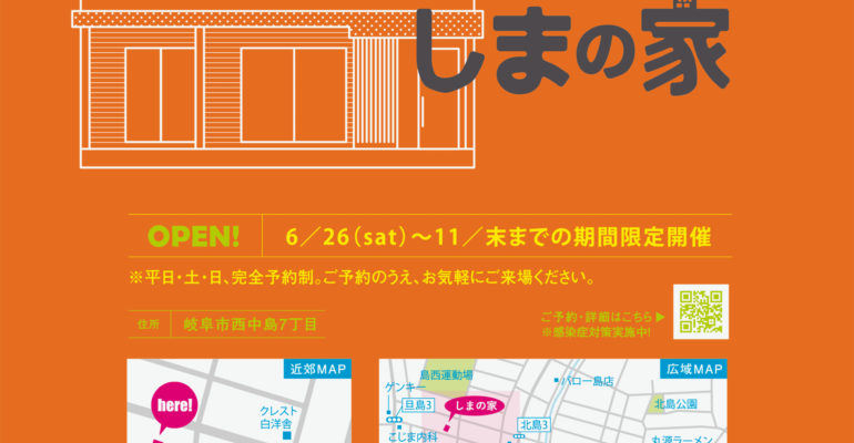 OPEN  HOUSE【しまの家】11/30までの期間限定公開 <岐阜市>