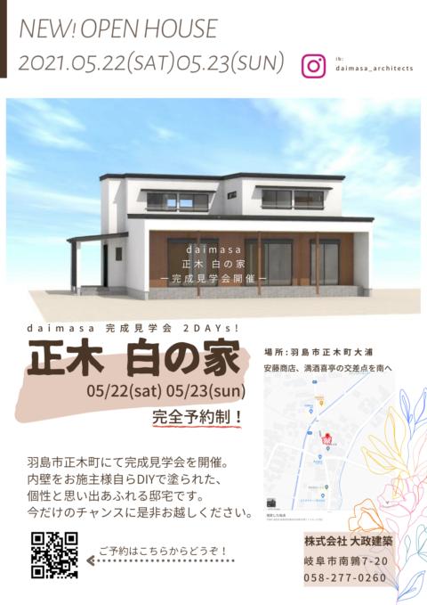 5.22(sat)23(sun) OPEN HOUSE!【正木 白の家】