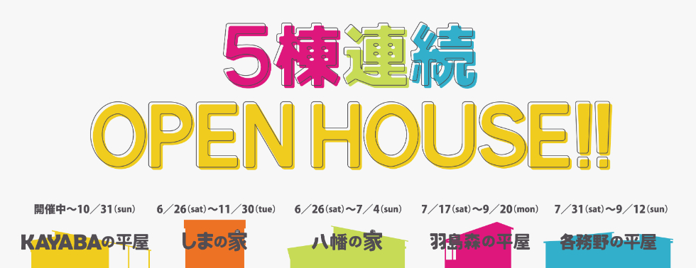 5棟連続OPENHOUSE!!