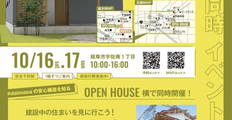 10/16(sat)17(sun) OPEN HOUSE【宇佐の家】&【構造見学会】