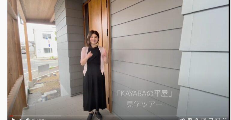 YouTube【ルームツアー】KAYABAの平屋を本日公開しました!