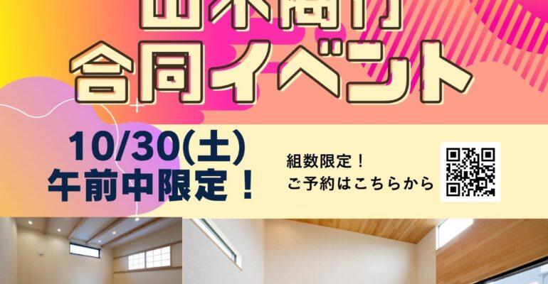 10/30(sat) 山木商行(建材屋さん)イベント🌳